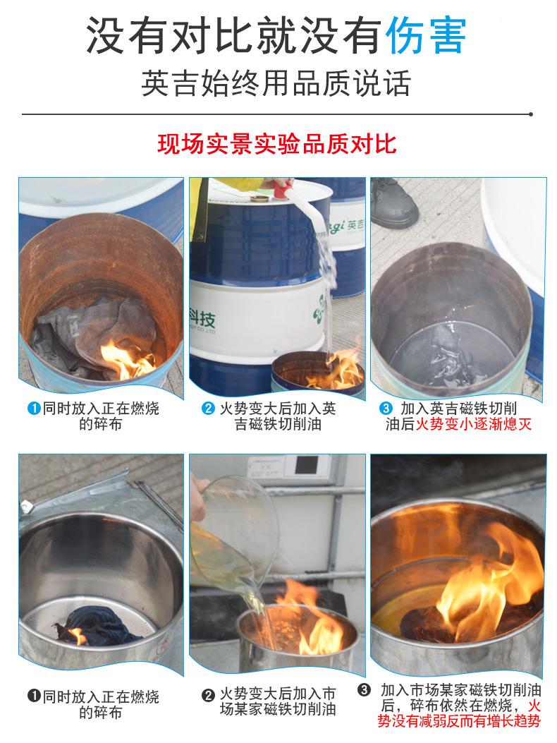 磁铁切削油CT120英吉钕铁硼内圆切片润滑油厂家多线切割机切削油示例图3