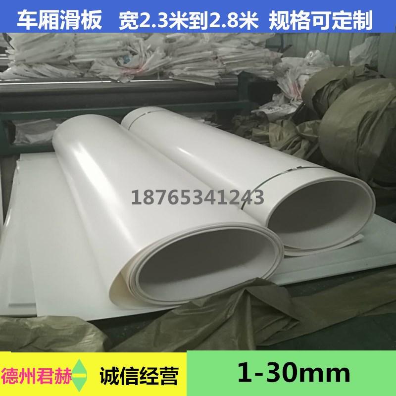 厂家直销超高分子量聚乙烯板 自卸车车厢底板 耐磨车厢滑板示例图8