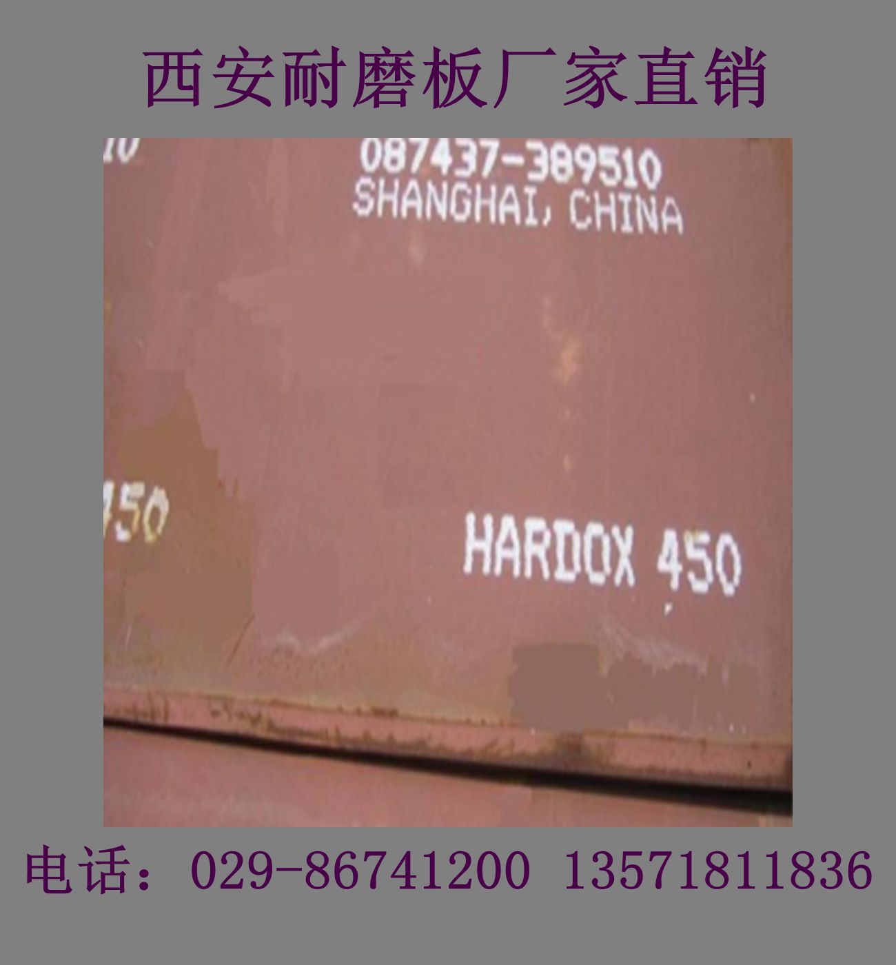 蘭州耐磨板蘭州400耐磨板蘭州500耐磨板蘭州NM400耐磨板廠家直銷