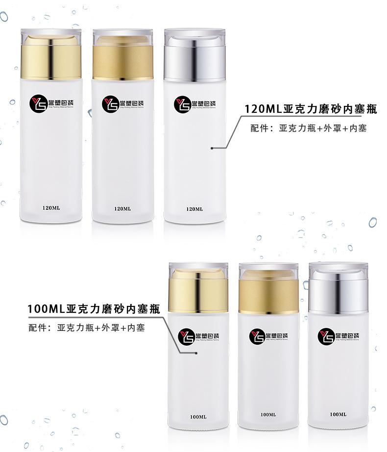 广州誉塑包装厂家直销化妆品玻璃瓶亚克力盖磨砂套装瓶系列分装瓶示例图2