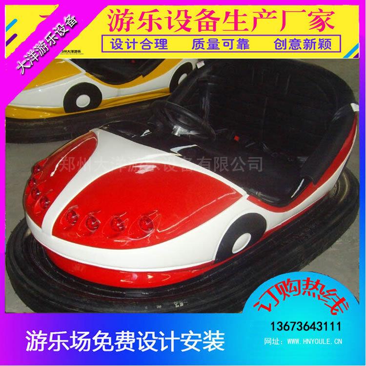 碰碰车 新款双人电瓶碰碰车 广场碰碰车 郑州大洋儿童碰碰车厂家示例图8