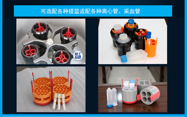 上海知信离心机 低速离心机 L3660D离心机 医用离心机 沉淀离心机示例图7