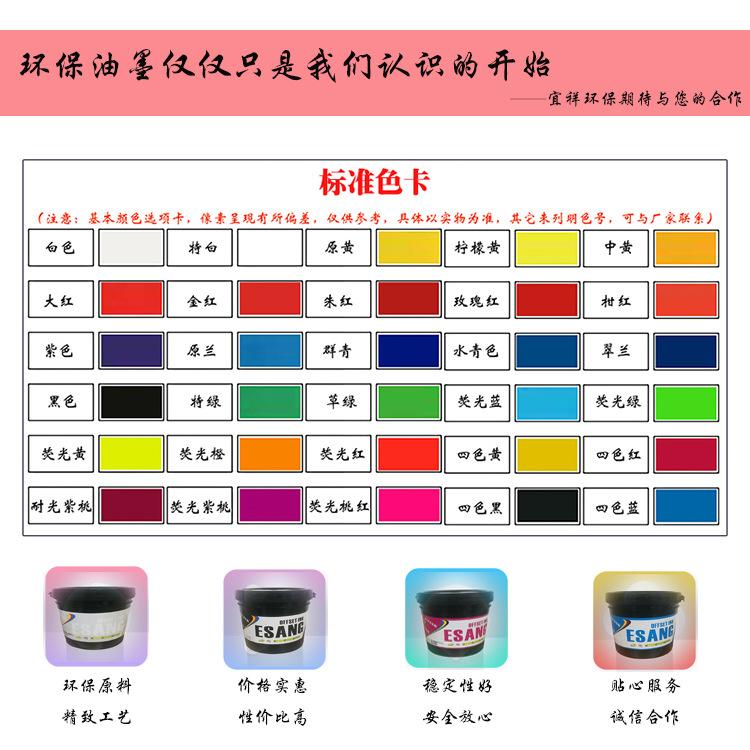 UV油墨厂家批发 塑料黑色丝印油墨 颜色亮丽高附着力移印环保油墨示例图3