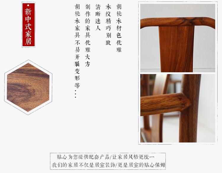 红木家具 新中式茶桌 胡桃木茶桌 实木公办室茶几茶桌椅组合示例图14