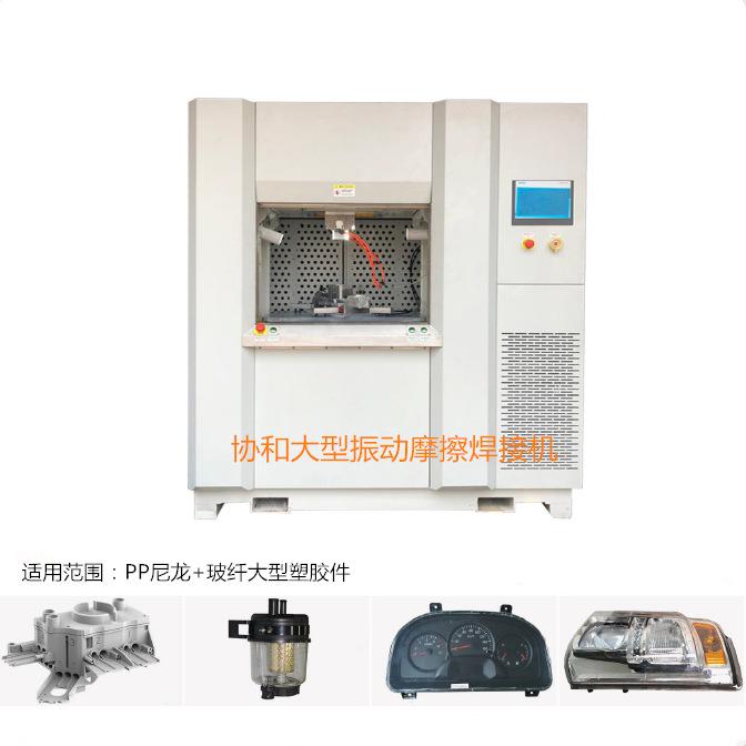振动摩擦机 PP/尼龙加玻纤透析熔器焊接加工 XH-20振动摩擦焊接示例图2