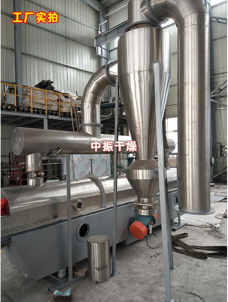 赖氨酸振动流化床干燥机山楂制品颗粒烘干机 振动流化床干燥机示例图33