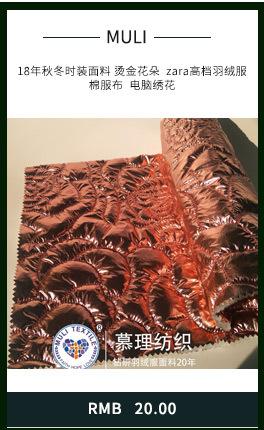 廠家供膠復合雙層滌綸面料 直充V花型絎縫無縫羽絨服登山服通道布示例圖2