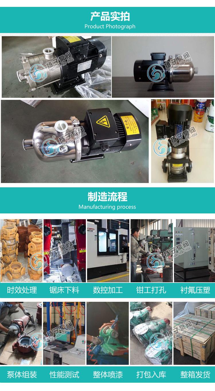 CHL/CHLF圆筒节段式卧式不锈钢多级离心泵增压泵工业用节能循环泵示例图13