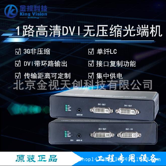 DVI光端機DVI光端機帶環出DVI+音頻+數據光端機示例圖1