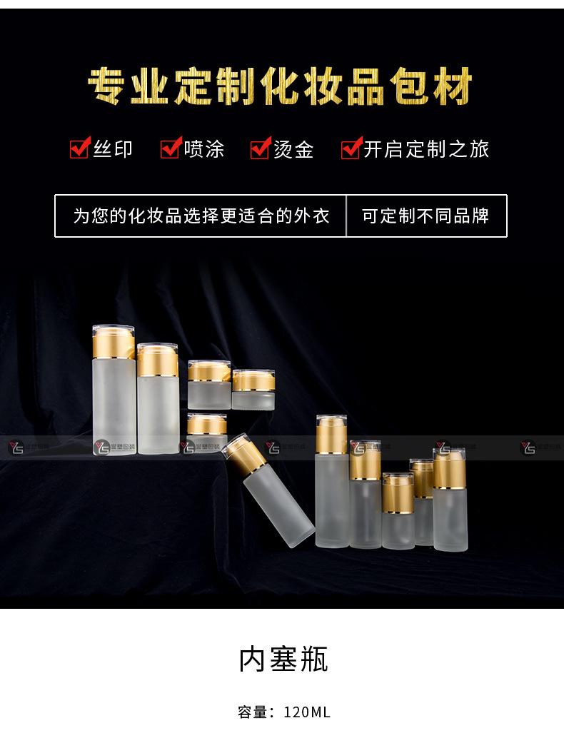 广州誉塑包装厂家直销化妆品玻璃瓶亚克力盖磨砂套装瓶系列分装瓶示例图9