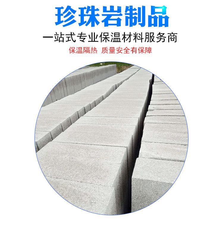 供应河南外墙珍珠板憎水珍珠岩保温板 A1级防火板 防火隔离带示例图2