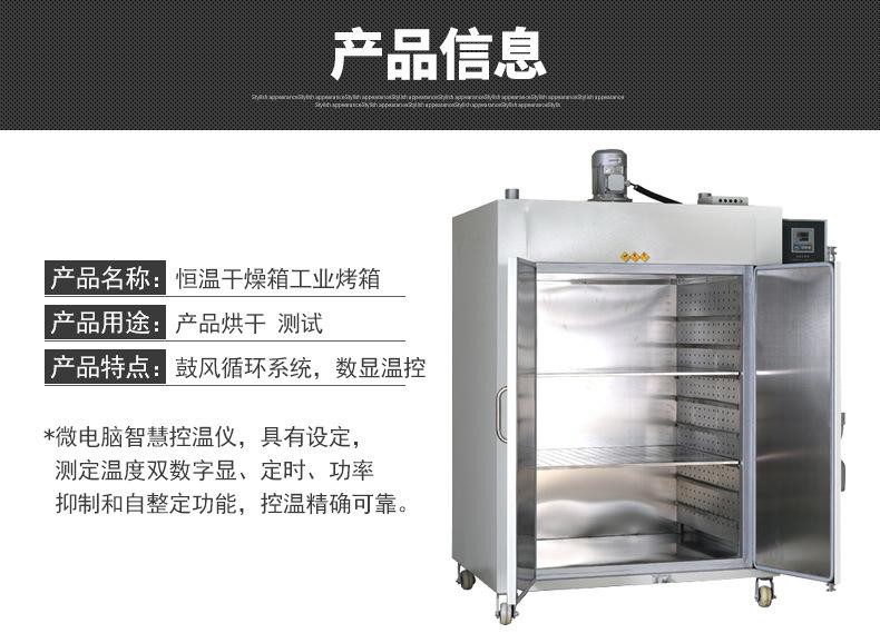 长期供应精密工业热风烤箱 高温真空干燥箱 鼓风无氧化烘示例图8