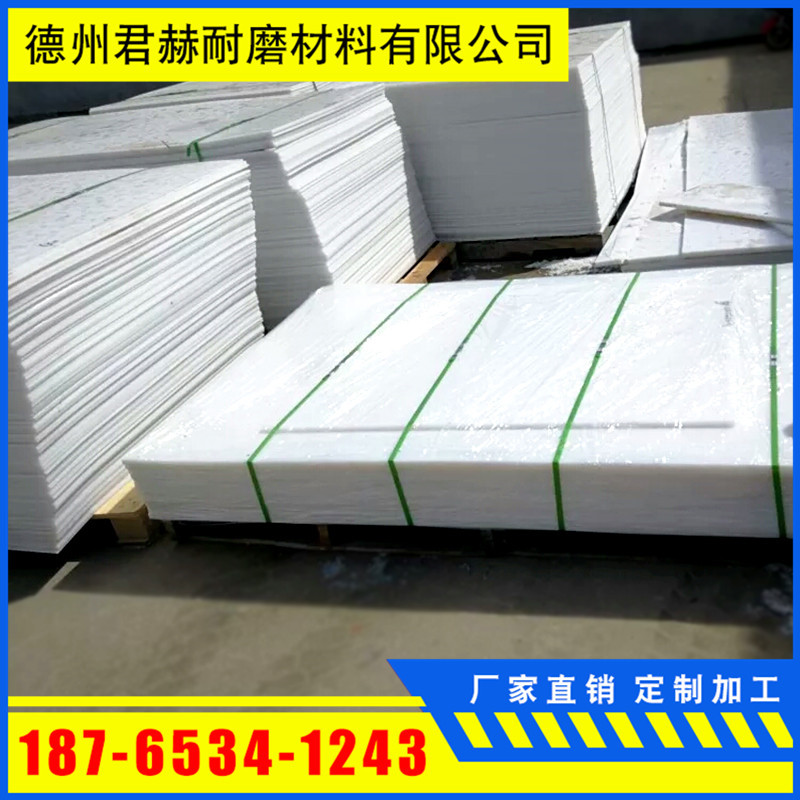 厂家直销 车厢滑板 不沾土板 自卸车底板 耐磨板 聚乙烯板示例图4
