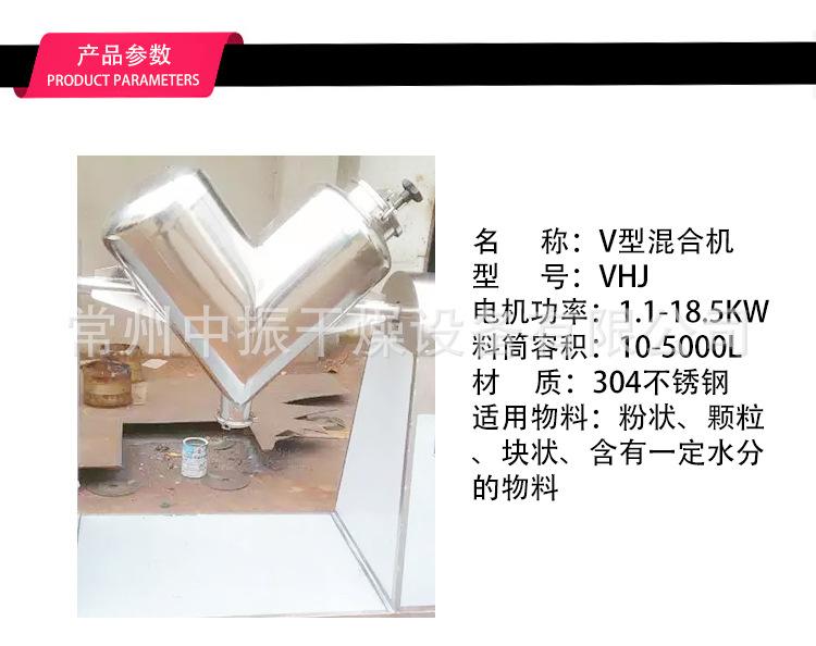 V型混合机 中药食品 粉剂原料搅拌混合设备 粉状物料搅拌机示例图14