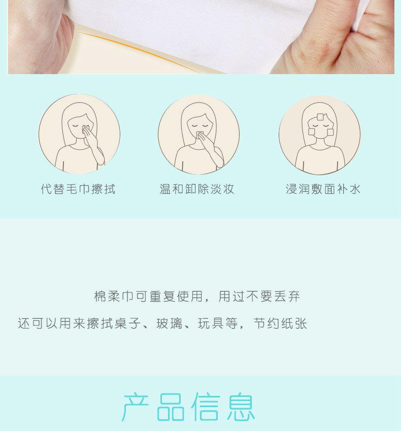 一次性洗臉巾面巾紙 干濕兩用棉柔巾 化妝棉100抽示例圖6
