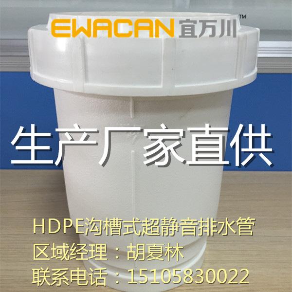 沟槽式HDPE超静音排水,hdpe排水管,伸缩节沟槽式宜万川四川厂家示例图2