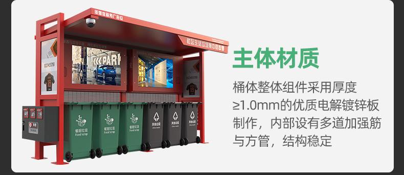 四分類智能垃圾分類亭   生活垃圾分類處理   智能垃圾分類設備示例圖8