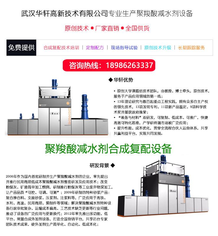 華軒高新 KH-HC-5減水劑生產設備 全自動聚羧酸復配設備 外加劑設備廠家示例圖1