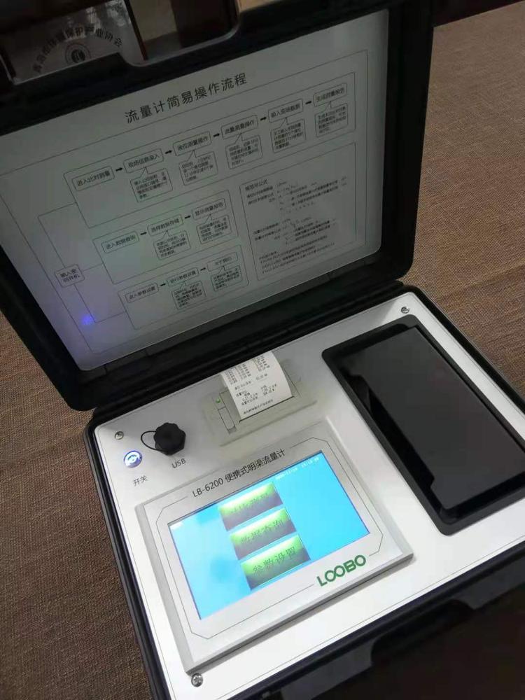 运维公司验收用便 携式超声波明渠流量计