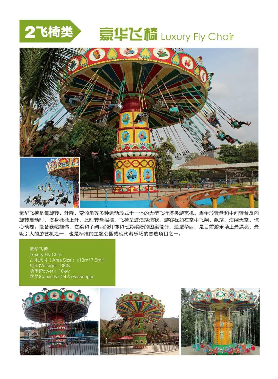 新款精品推荐郑州大洋8臂自控飞机儿童游乐设备 旋转自控飞机示例图14
