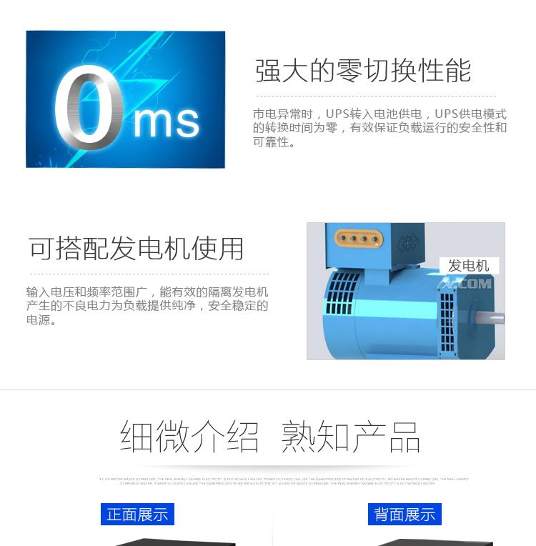 金武士UPS电源 ST6KS UPS不间断电源 6KVA负载4800W 长机外接电池 现货供应示例图9