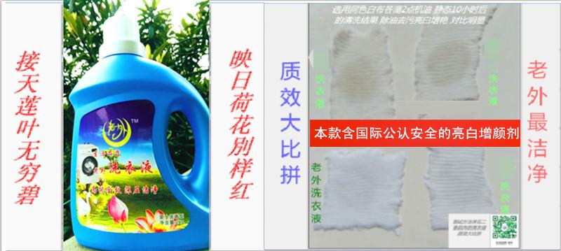 原装老外洗衣液 2kg装 一种柔软低泡洗衣液示例图2