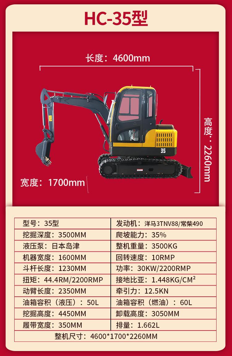3万小型挖掘机 迷你微型挖掘机价格 小挖掘机 果园种植 洋马小型挖掘机价格示例图25