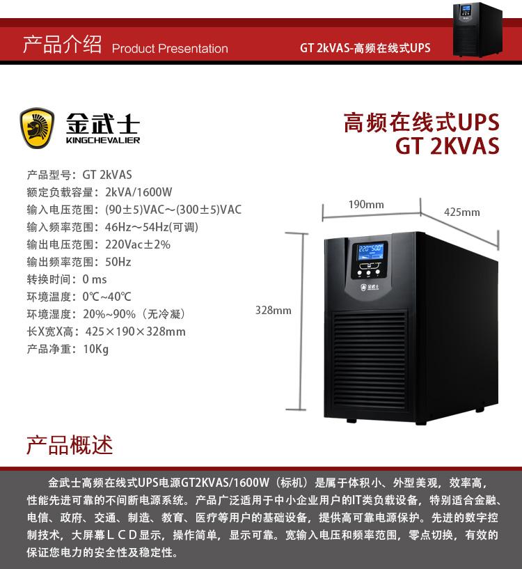 金武士UPS电源 ST2KS 2KVA 1600W 在线式稳压UPS不间断电源电源 外接蓄电池示例图1