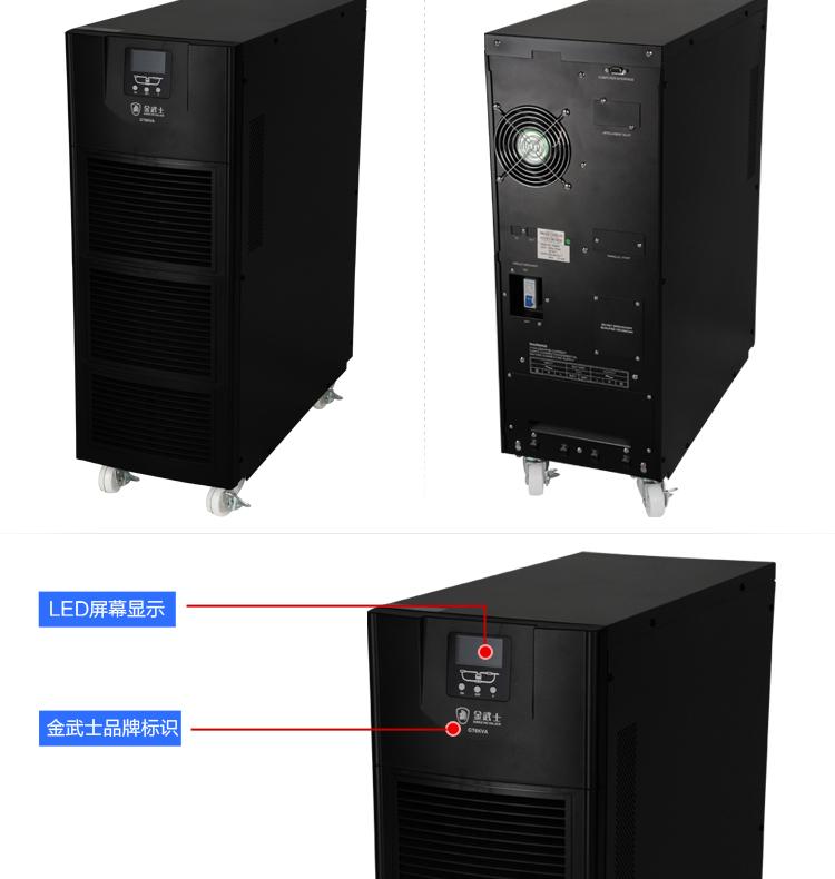 金武士UPS电源 ST6KS UPS不间断电源 6KVA负载4800W 长机外接电池 现货供应示例图10