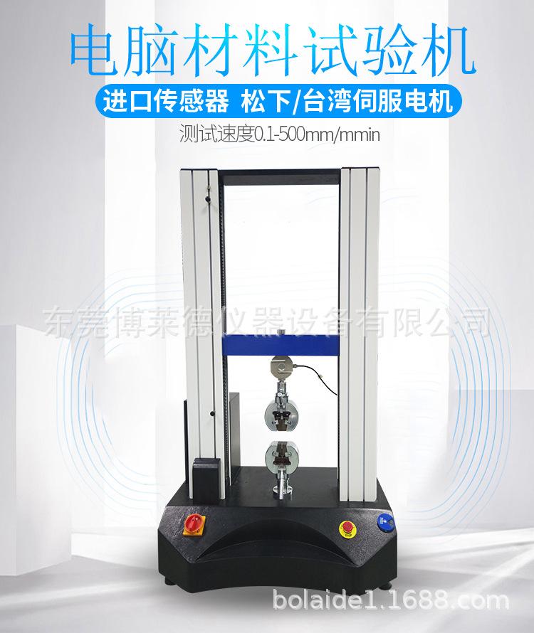 博莱德 BLD-602 电脑控制式海绵压陷硬度试验仪 软质泡沫压陷硬度测试仪示例图2