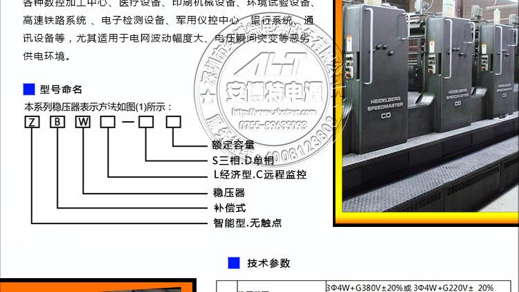江苏山崎马扎克MAZAK系列机床稳压器30KW/40KW/50KW 三相分调式稳压电源ZBW-50KVA示例图15