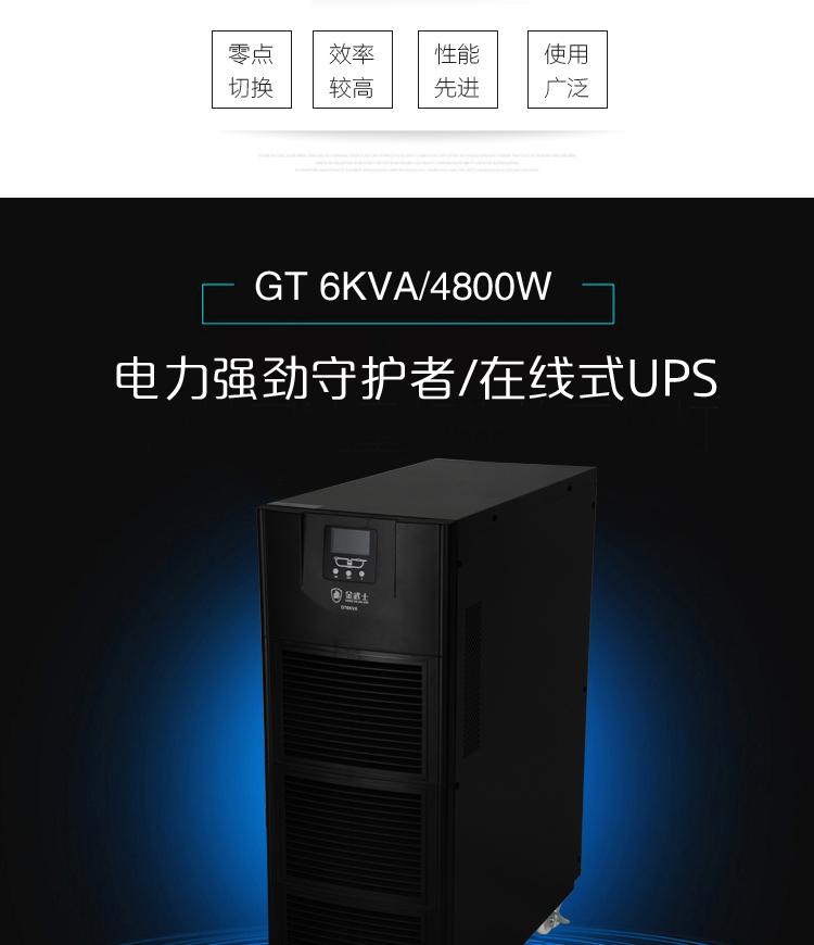 金武士UPS电源 ST6KS UPS不间断电源 6KVA负载4800W 长机外接电池 现货供应示例图2