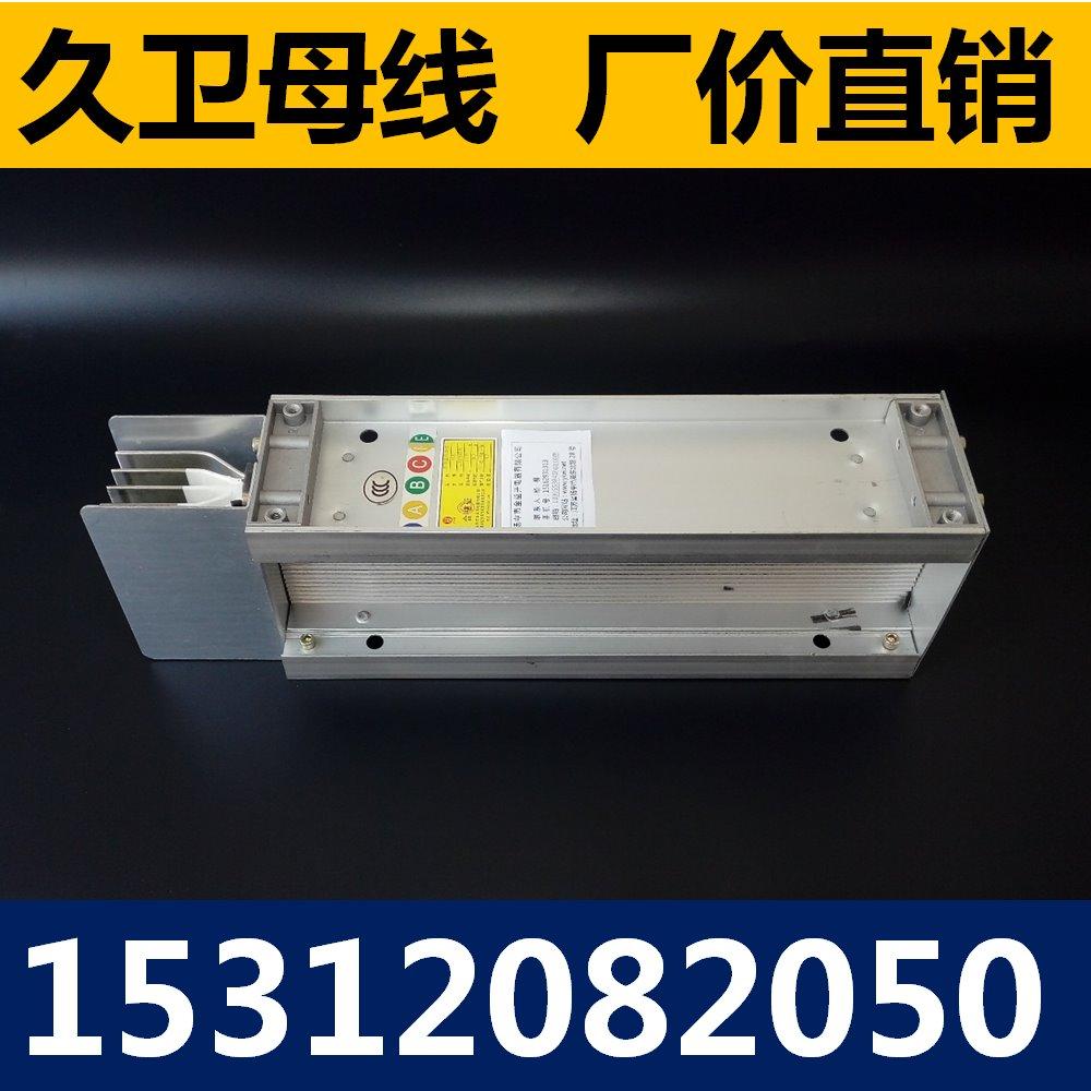 久卫 400A/4P 低压封闭式密集型插接母线槽 铜母线槽  工厂直销