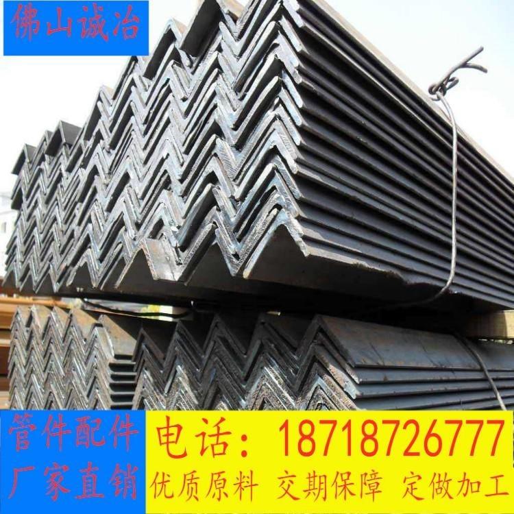 誠冶鋼鐵 佛山國標角鋼  不等邊角鐵 鍍鋅角鋼 可加工