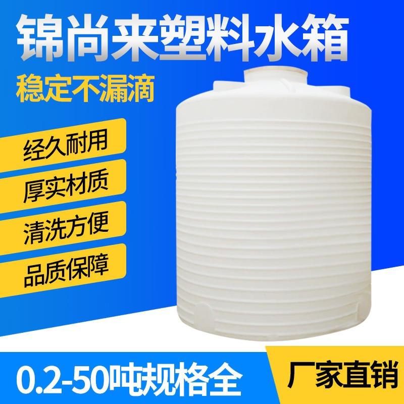 塑料儲罐 浙江過氧化氫磷酸硫酸化學拋光劑酸堿化工污水10噸塑料儲罐 錦尚來廠家直銷