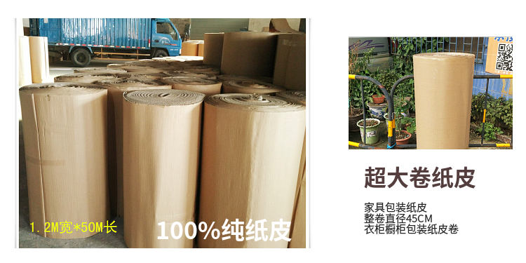 橱柜包装纸皮 衣柜打包纸皮 双层瓦楞纸卷 家具包装纸 中山瓦楞纸皮厂家示例图16