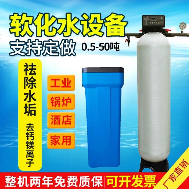 晶辰水處理潤新 每小時1T/H 軟化水設備 軟水機 鍋爐軟化水設備 全自動軟化水設備