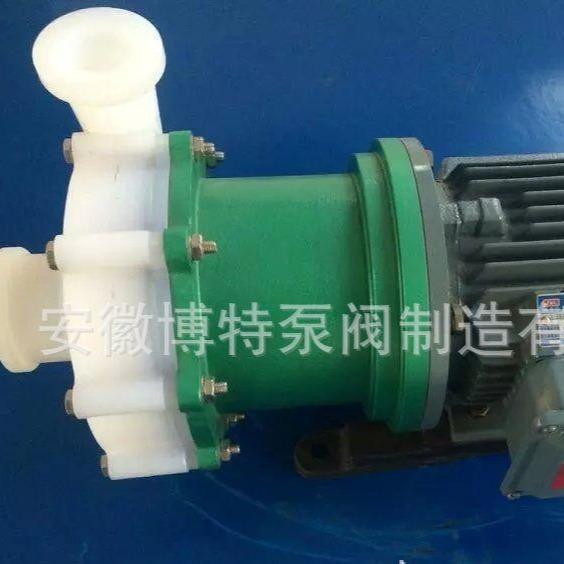 安徽博特泵阀生产厂商      磁力泵 化工流程泵 CQB40-25-160F 氟塑料磁力泵