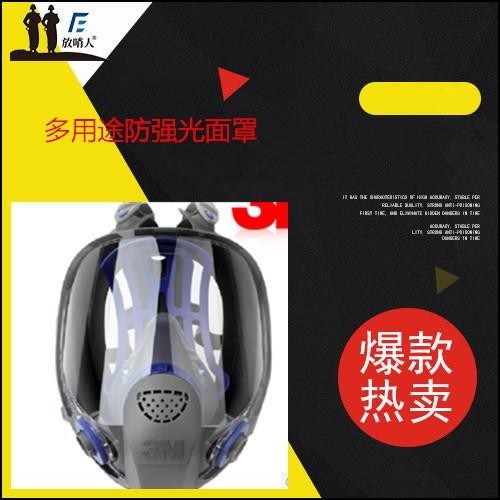 放哨人PS100頭戴式多用途焊接打磨防強光面罩  焊接面罩   面部防護