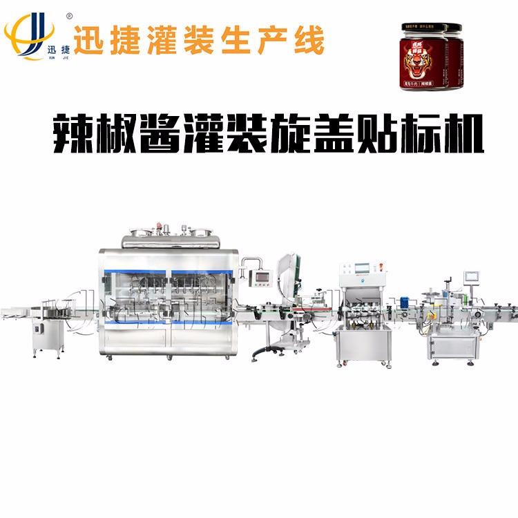 全自動辣椒醬灌裝一套機器 全自動灌裝貼標一條線 含供瓶機灌裝機上蓋機旋蓋機貼標機等 迅捷機械xunjie078