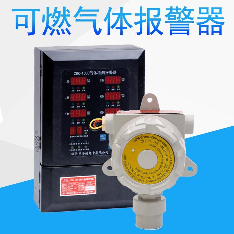 丙烷气体报警器  锦程安全防爆有毒气体报警器 JC-ZBK1000气体报警器探头