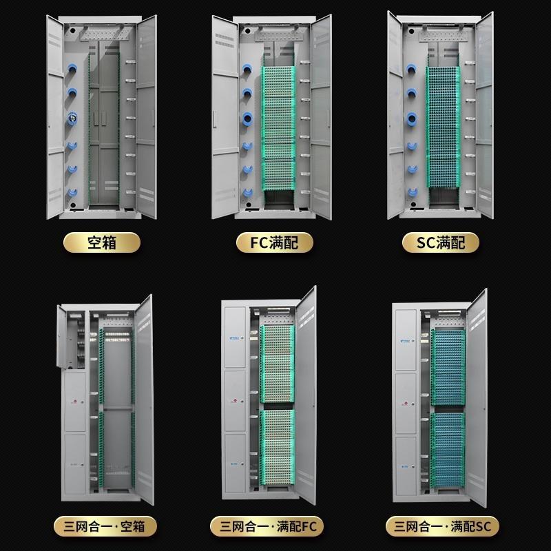 720芯ODF光纤配线架  配线柜  光纤配线架厂家  72芯三网合一光纤配线架