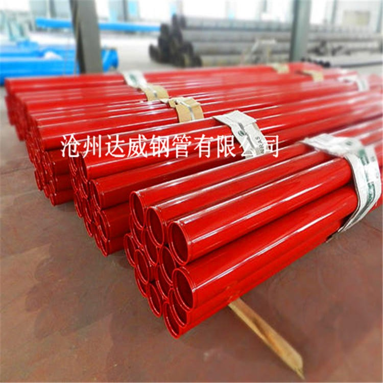 沧州达威厂家直销消防用涂塑防腐钢管  涂塑复合防腐钢管生产厂家