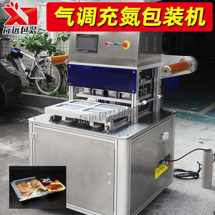 鲜肉气调包装机 盒装抽真空热封机 行远包装GT640型