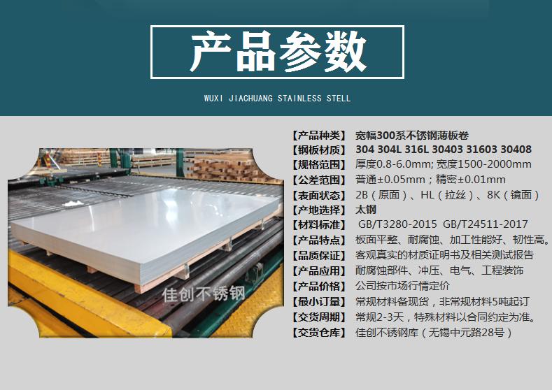 2毫米2米寬不銹鋼薄板  2米寬316L不銹鋼板示例圖20