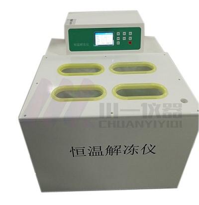 血液解冻仪 CYRJ-6D恒温解冻仪 隔水式血液融浆机 恒温血浆解冻箱 川一w88示例图1