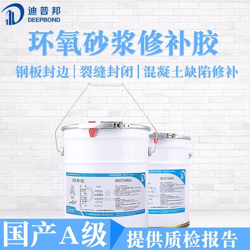 广州天河环氧砂浆修补胶批发 修补胶经销商 裂缝修补加固胶
