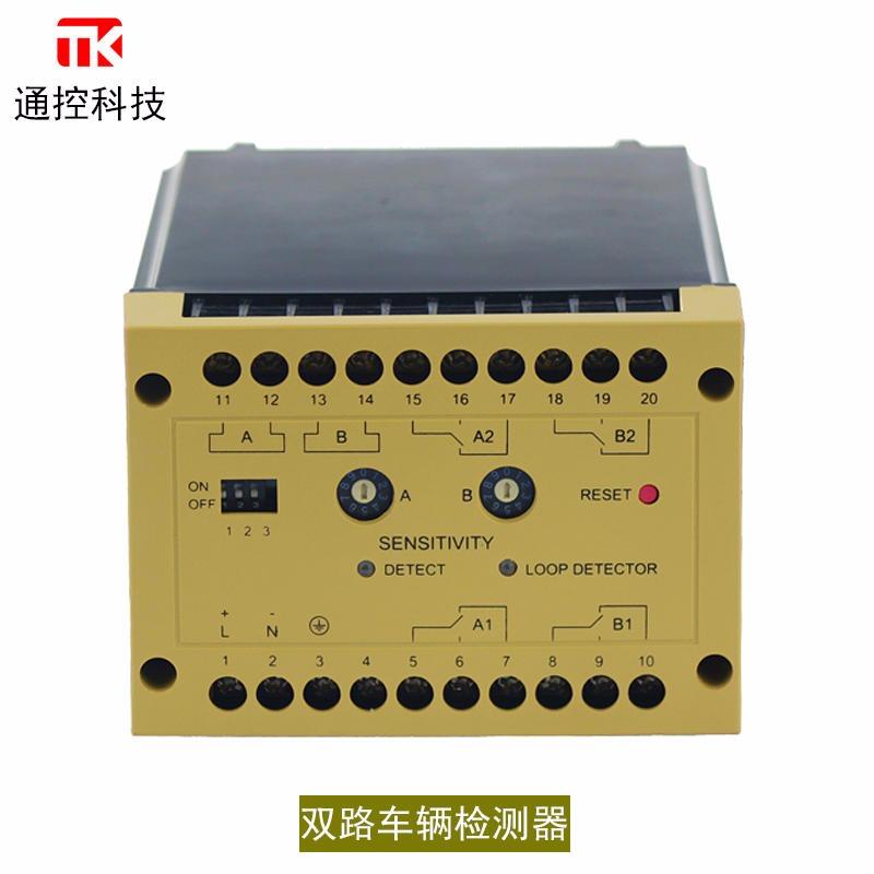 TK60通用车辆检测器 工业地感检测器双路检测器 方向识别检测器 车检器