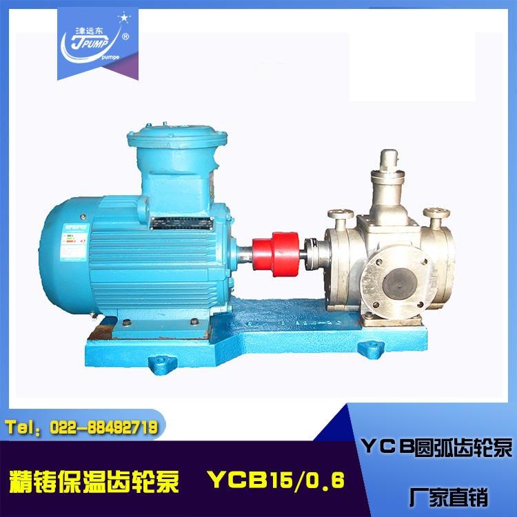YCB15/0.6不锈钢圆弧齿轮泵 精铸保温齿轮泵 耐腐蚀泵