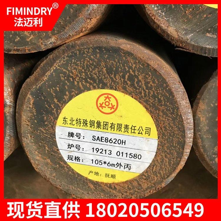 無錫現貨 SAE8620H 圓鋼 合金結構鋼 滲碳淬火圓棒 美標 8620H